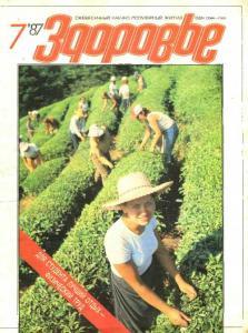 Здоровье 1987 №07