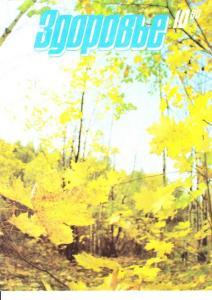 Здоровье 1990 №10