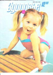 Здоровье 1990 №12