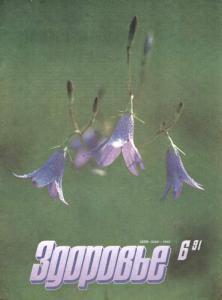 Здоровье 1991 №06