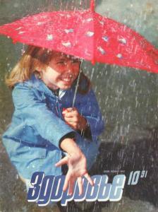 Здоровье 1991 №10