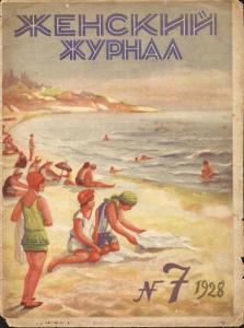 Женский журнал 1928 №07