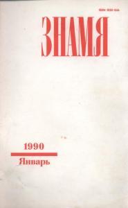 Знамя 1990 №01