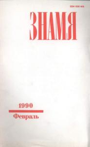 Знамя 1990 №02