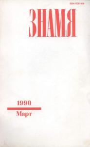 Знамя 1990 №03