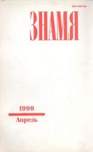 Знамя 1990 №04
