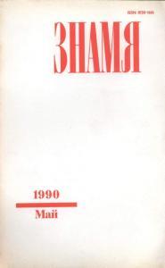 Знамя 1990 №05