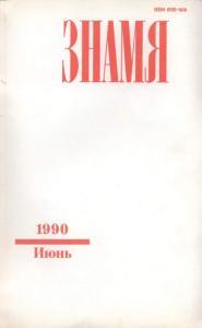 Знамя 1990 №06