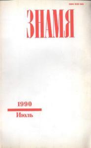 Знамя 1990 №07