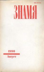 Знамя 1990 №08