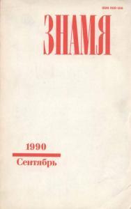 Знамя 1990 №09