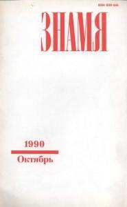 Знамя 1990 №10