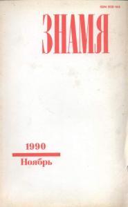 Знамя 1990 №11