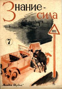 Знание-сила 1930 №07