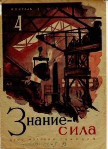 Знание-сила 1931 №04
