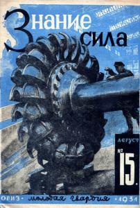 Знание-сила 1931 №15