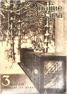 Знание-сила 1937 №03