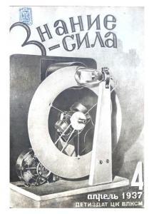 Знание-сила 1937 №04