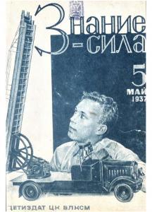 Знание-сила 1937 №05