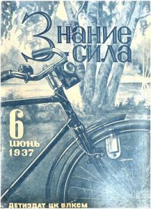 Знание-сила 1937 №06