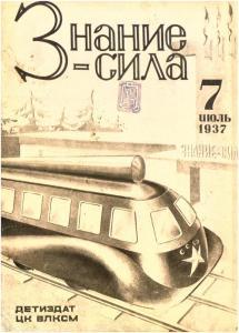 Знание-сила 1937 №07