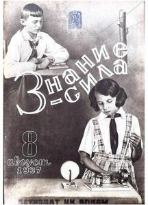 Знание-сила 1937 №08
