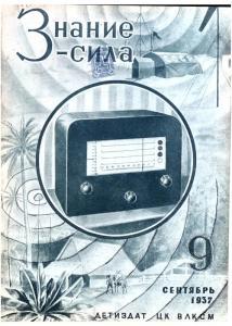 Знание-сила 1937 №09