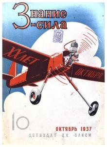 Знание-сила 1937 №10
