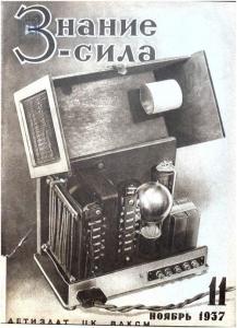 Знание-сила 1937 №11