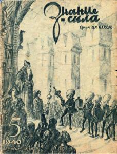 Знание-сила 1940 №05