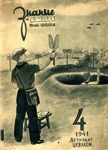 Знание-сила 1941 №04