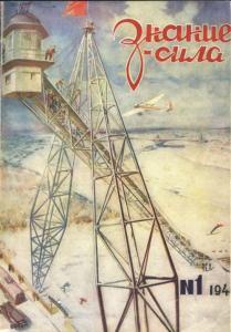 Знание-сила 1946 №01