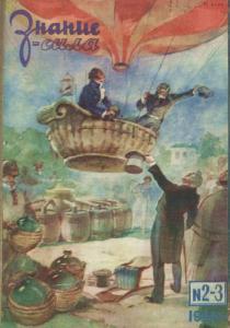 Знание-сила 1946 №02-03