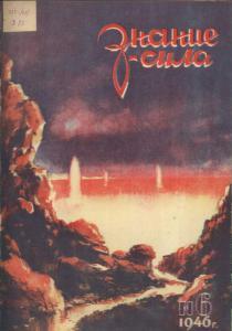 Знание-сила 1946 №06