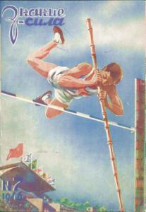 Знание-сила 1946 №07