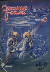 Знание-сила 1946 №08-09