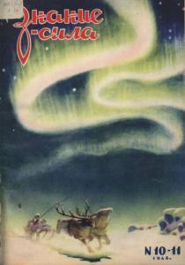 Знание-сила 1946 №10-11
