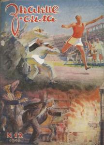 Знание-сила 1946 №12
