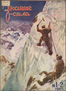 Знание-сила 1947 №01-02