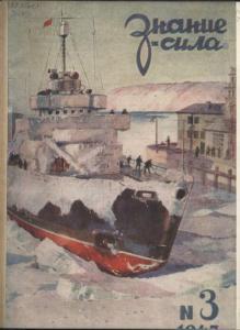 Знание-сила 1947 №03