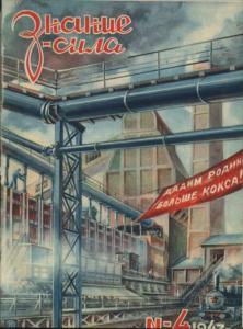 Знание-сила 1947 №04