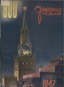 Знание-сила 1947 №06