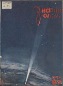Знание-сила 1947 №07