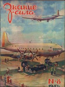 Знание-сила 1947 №08