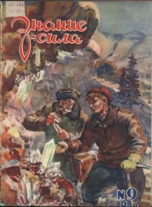 Знание-сила 1947 №09