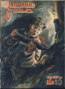 Знание-сила 1947 №10