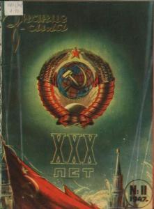 Знание-сила 1947 №11