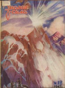 Знание-сила 1947 №12