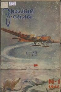Знание-сила 1948 №01