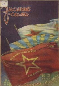 Знание-сила 1948 №02